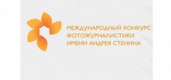 Фотоконкурс имени Андрея Стенина
