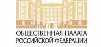 Рекомендации Общественной палаты Российской Федерации по итогам общественных слушаний: «Состояние рынка печатных СМИ в регионах России и пути его развития»