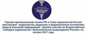 Успей подать заявку на конкурс «Экономическое возрождение России»