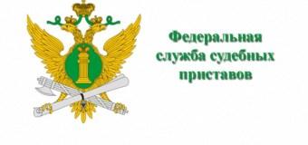 Конкурс на лучшее информационное освещение деятельности ФССП РФ