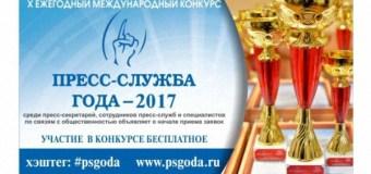 Успейте подать заявку на конкурс «Пресс-служба года–2017»