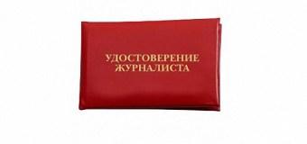 Звание «Заслуженный журналист РФ» может появиться в этом году