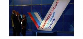 V Медиафорум ОНФ «Правда и справедливость» открывается в Калининграде