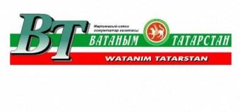 Посещение сайта газеты «Ватаным Татарстан» выросло на восемь процентов