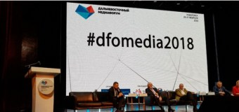В Хабаровске стартовал Дальневосточный Медиафорум