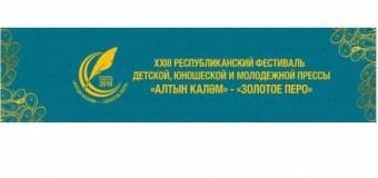Стартовал фестиваль «Алтын каләм» – «Золотое перо»