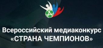Идет прием заявок на участие во Всероссийском медиаконкурсе «Страна чемпионов»