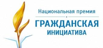 Национальная премия «Гражданская инициатива»