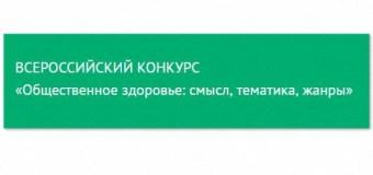 Стартовал Всероссийский конкурс массмедиа и блогосферы по общественному здоровью