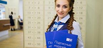 Почта России объявляет старт досрочной подписной кампании на 1-ое полугодие 2019 года по прежним ценам