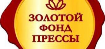 Начался прием заявок на участие в проекте «Золотой фонд прессы-2019»