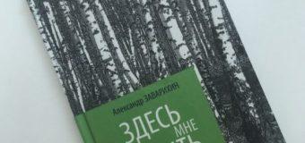 Презентация книги «Здесь мне жить»