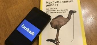 Facebook. Невежество и слабоумие — новое «светлое будущее человечества»