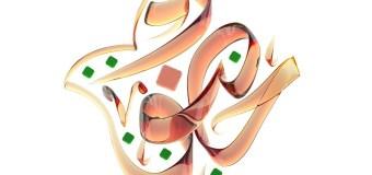 «Хузур ТВ» объявил конкурс стихов