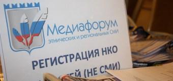 Медиафорум этнических и региональных СМИ
