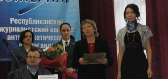 Определились победители X Республиканского журналистского конкурса антинаркотической пропаганды «Бумеранг»