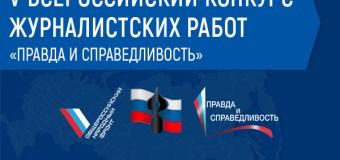Положение о V Всероссийском конкурсе журналистских работ «Правда и справедливость»