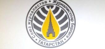 Названа  дата проведения XIX Съезда Союза журналистов РТ