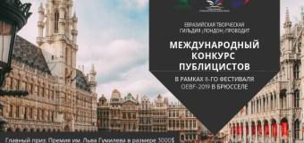 Евразийская Творческая Гильдия (Лондон) объявляет международный конкурс произведений в жанре публицистики.