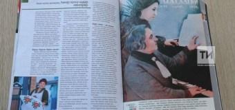 Журнал «Сююмбике» вышел с вкладкой номера от 1939 года