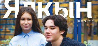 Журнал «Ялкын» победил во Всероссийском конкурсе детских СМИ «Волшебное слово»