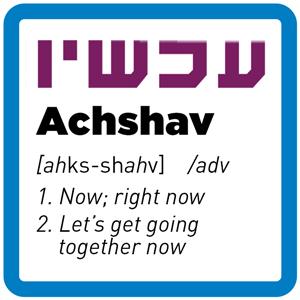 Achashav Now for the J - Definition