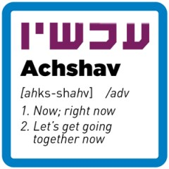 Achashav Now for the J - Definition