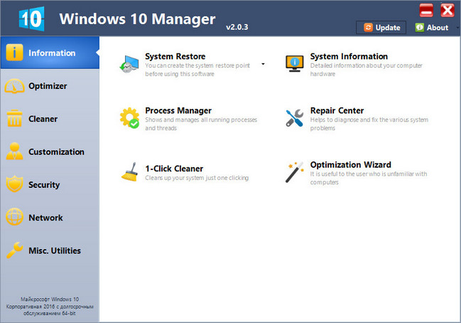 Windows 10 Manager 2.2.7 Crack & Keygen Free Download