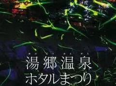yunogohotaru
