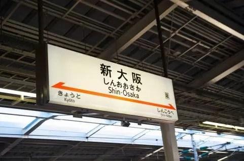 shinosaka2