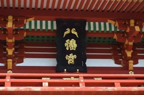 鶴岡八幡宮パワースポット3選【銀杏の木・政子石・鶴亀石】