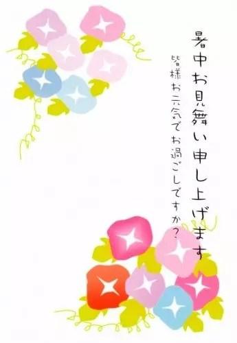 暑中見舞い文例と書き方【ビジネス・友人・上司・先生】