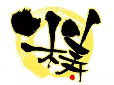米寿祝いの年齢と意味や由来!お祝いの色は?