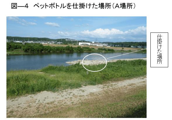 図ー4 加古川でペットボトルを仕掛けた場所A(2017年8月2日)
