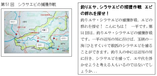 釣り ホームページ (51)