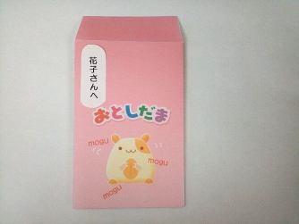 お年玉ポチ袋書き方02
