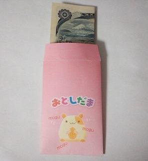 お年玉入れ方折り方1000円04