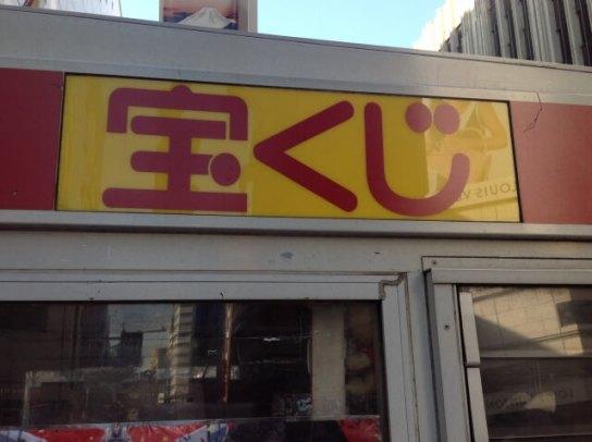 宝くじ 販売店