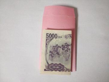 お年玉入れ方折り方5000円05