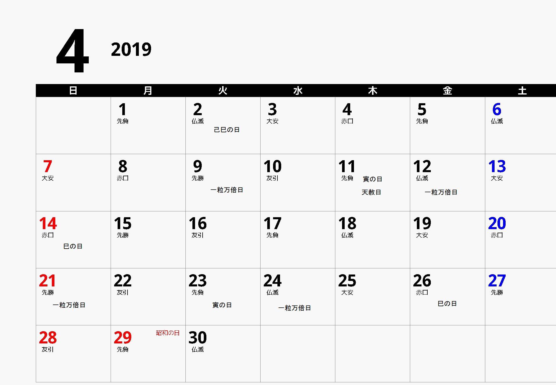 2019年4月カレンダー六曜