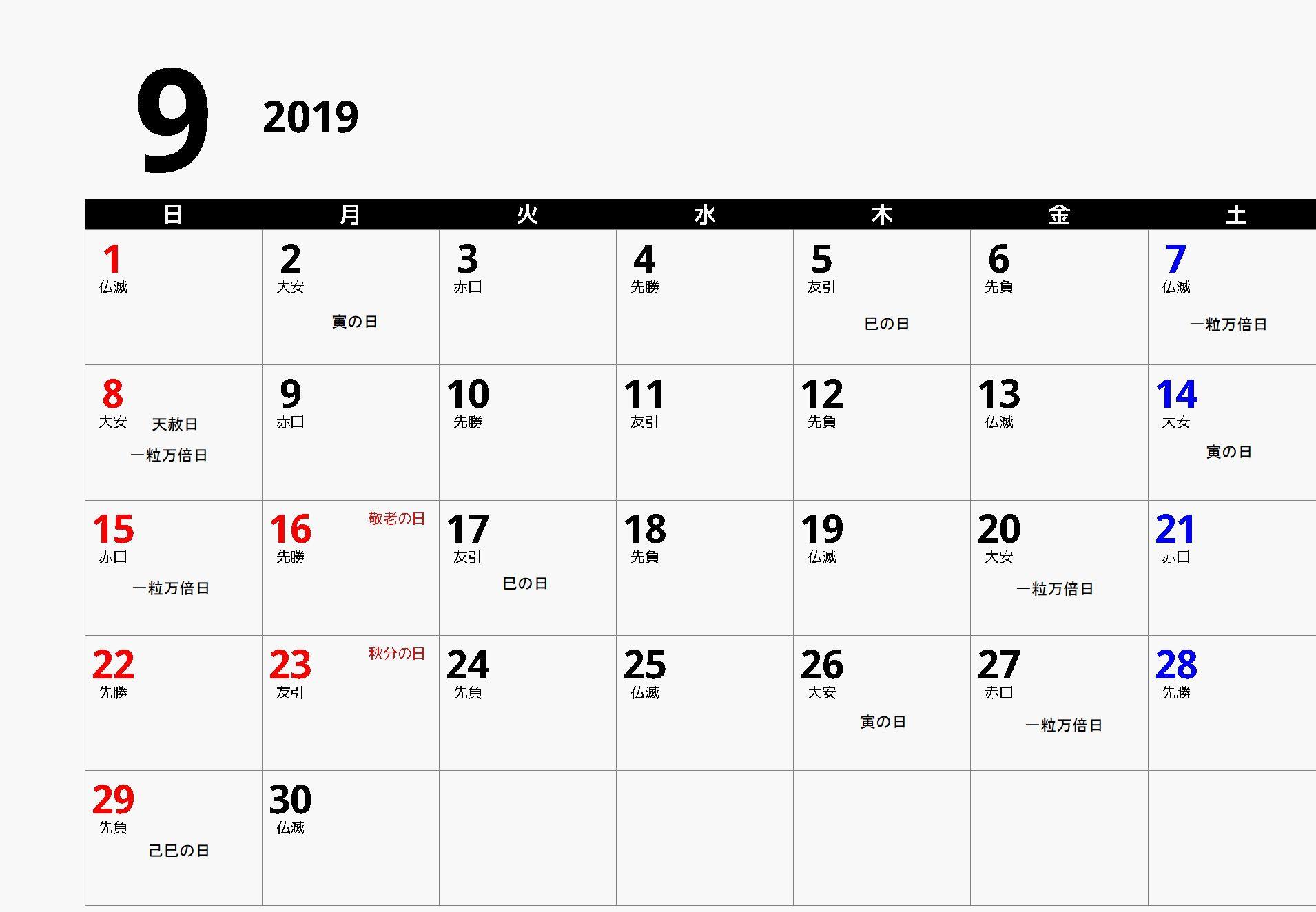2019年9月カレンダー六曜