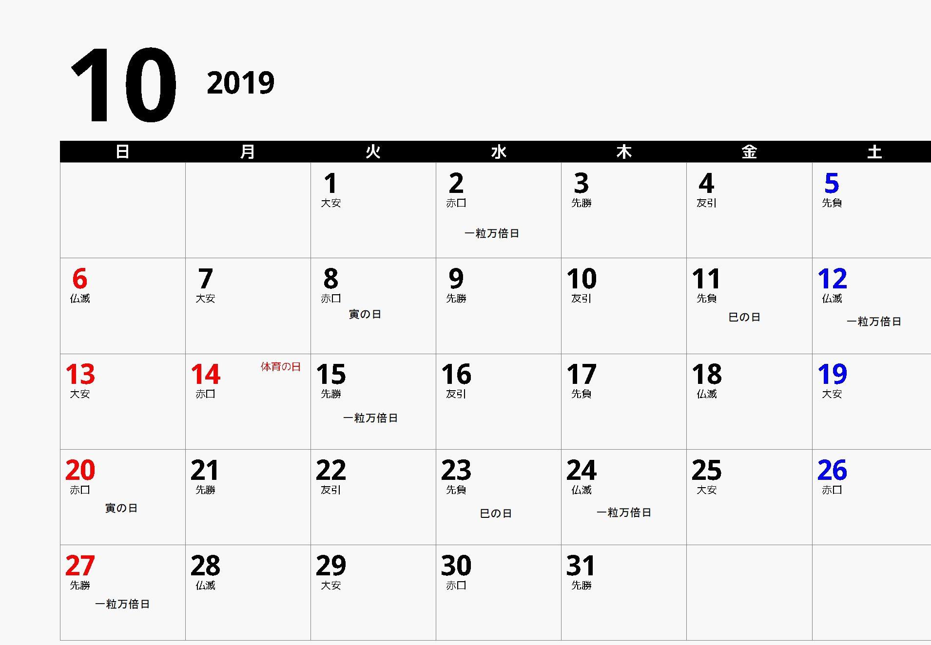 2019年10月カレンダー六曜