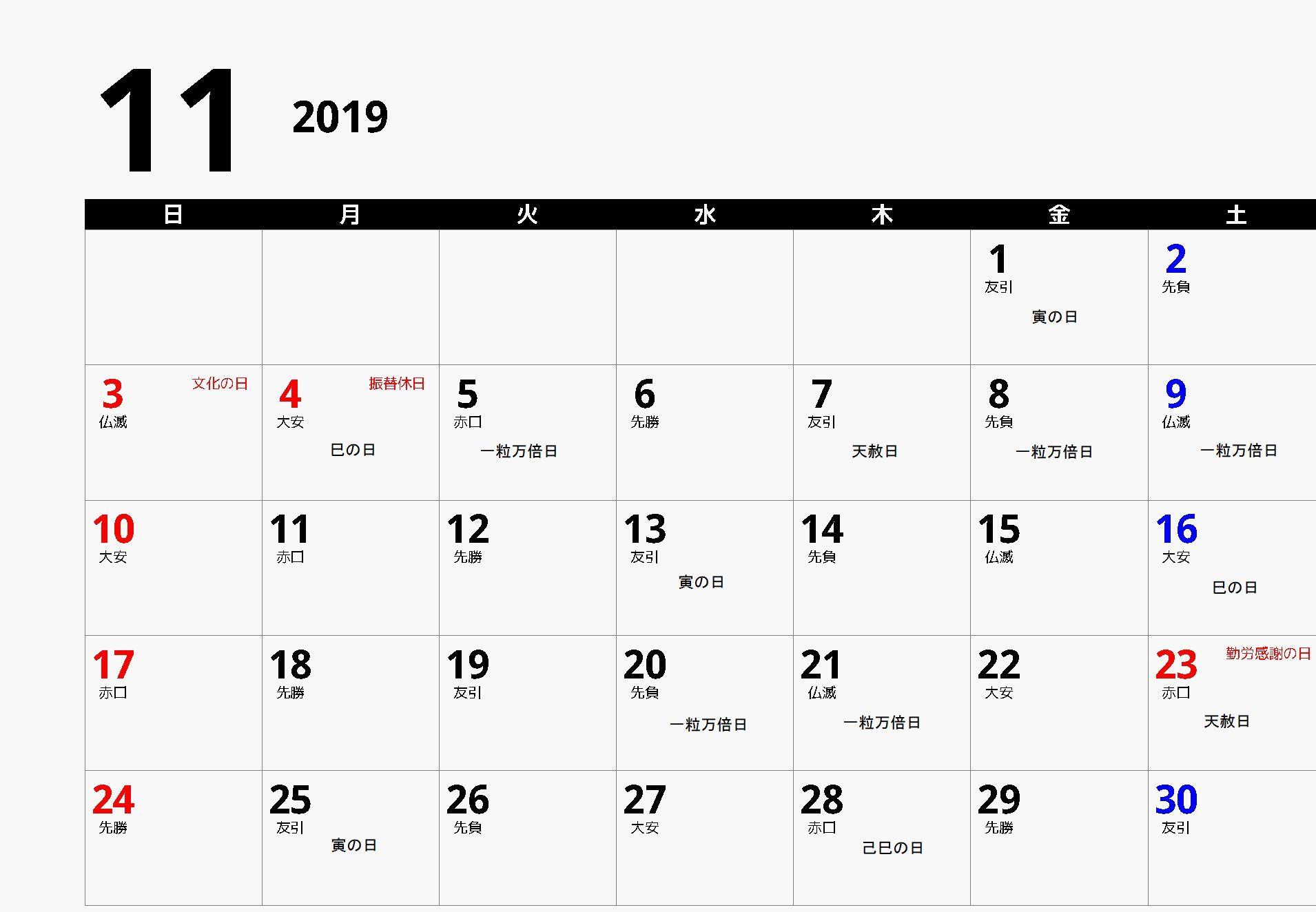 2019年11月カレンダー六曜