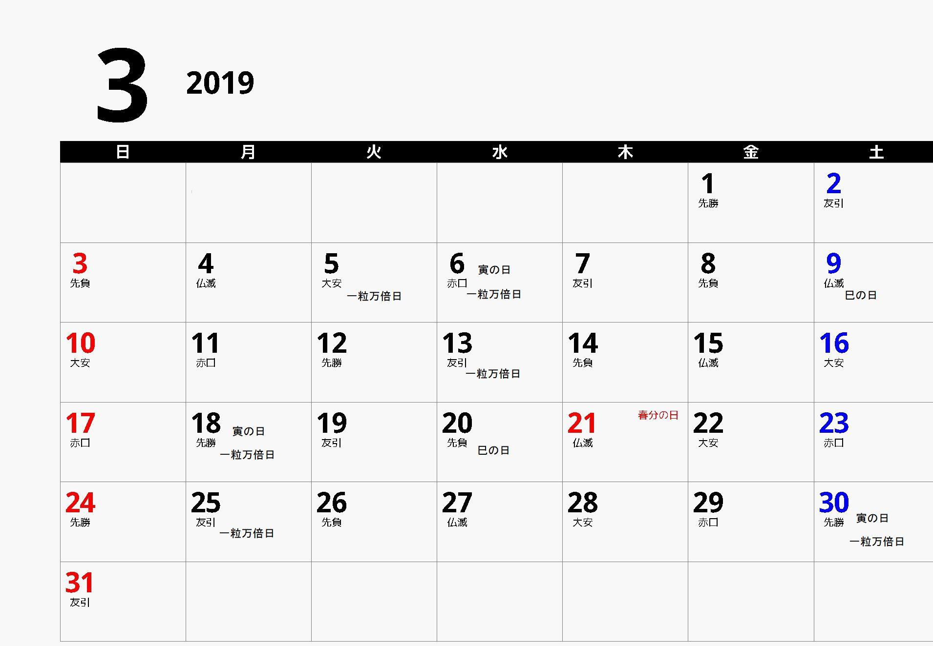 2019年3月カレンダー六曜