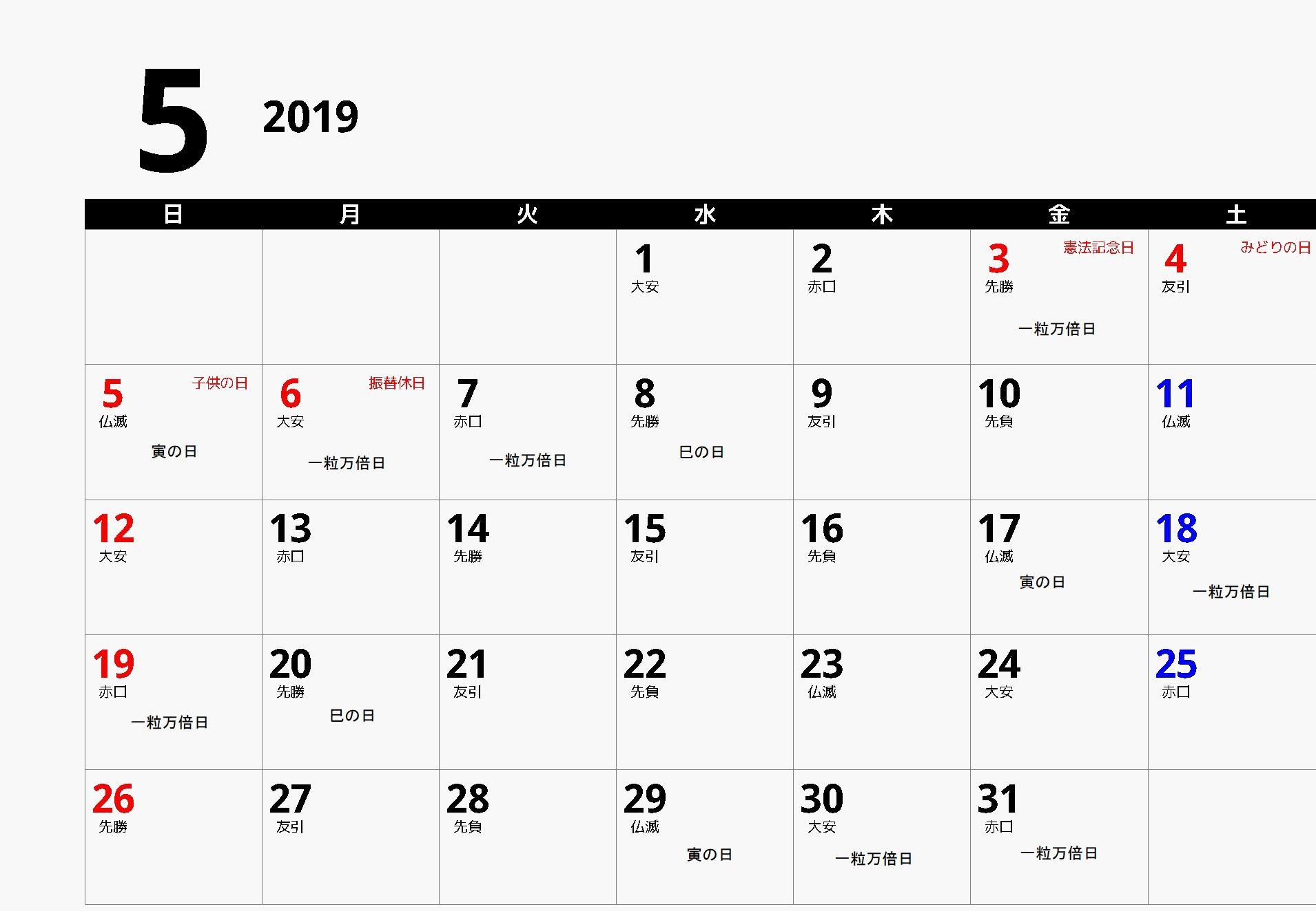 2019年5月カレンダー吉日