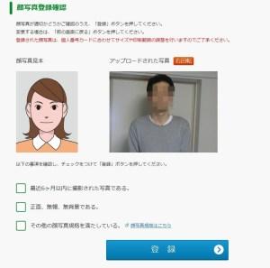 画像の確認画面