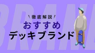 【厳選】スケボー初心者におすすめのブランド9選