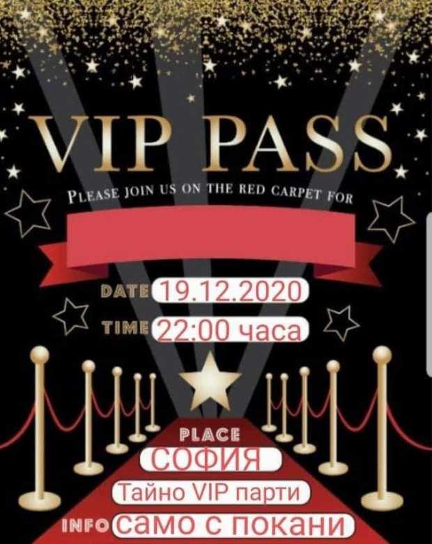 Покана за тайно VIP парти обиколи мрежите!