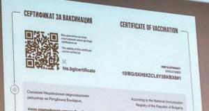 Ето как да си извадите ваксинационен сертификат без да се ваксинирате