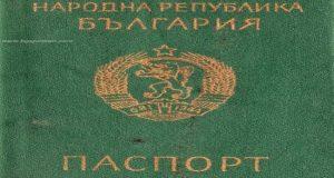 Тайният знак в зелените паспорти от времето на соца в НРБ
